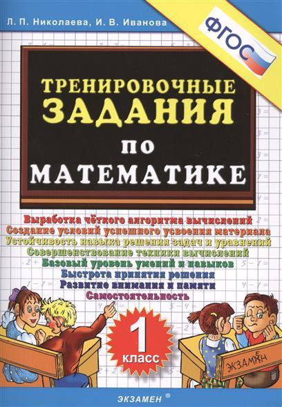 Тренировочные задания по математике. 1 класс. Выработка четкого алгоритма вычислений