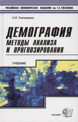 Демография Методы анализа и прогнозирования