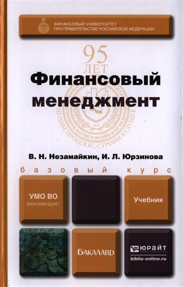 Незамайкин В., Юрзинова И. Финансовый менеджмент. Учебник для бакалавров финансовый менеджмент электронный учебник cd