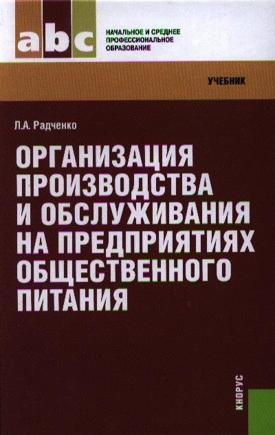 все цены на Радченко Л. Организация производства и обслуживания на предприятиях общественного питания. Учебник ISBN: 9785406021835 онлайн