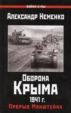 Оборона Крыма 1941г. Прорыв Манштейна