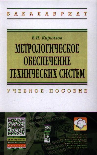 Кириллов В. Метрологическое обеспечение технических систем. Учебное пособие