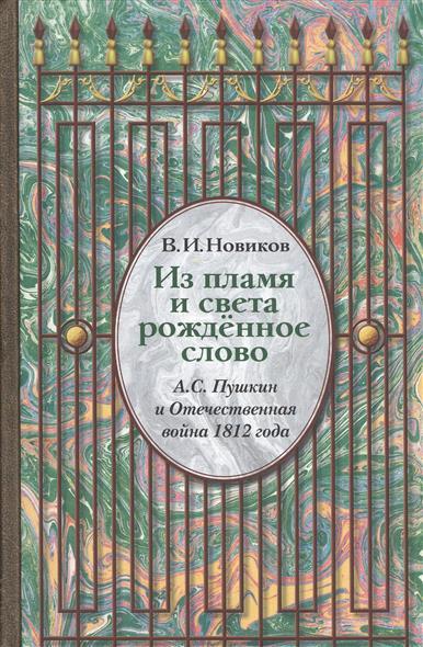 """""""Из пламя и света рожденное слово"""". А.С. Пушкин и Отечественная война 1812 года"""