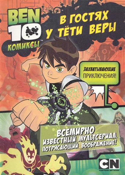 Комикс В гостях у тети Веры