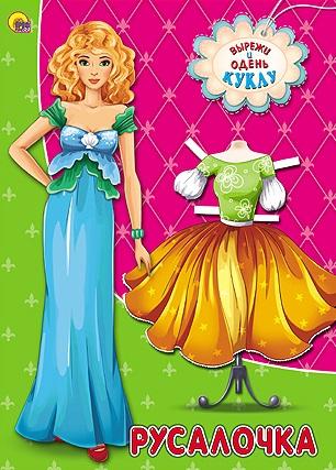 Колыванова Т. (худ.) Вырежи и одень куклу. Русалочка. Набор для детского творчества