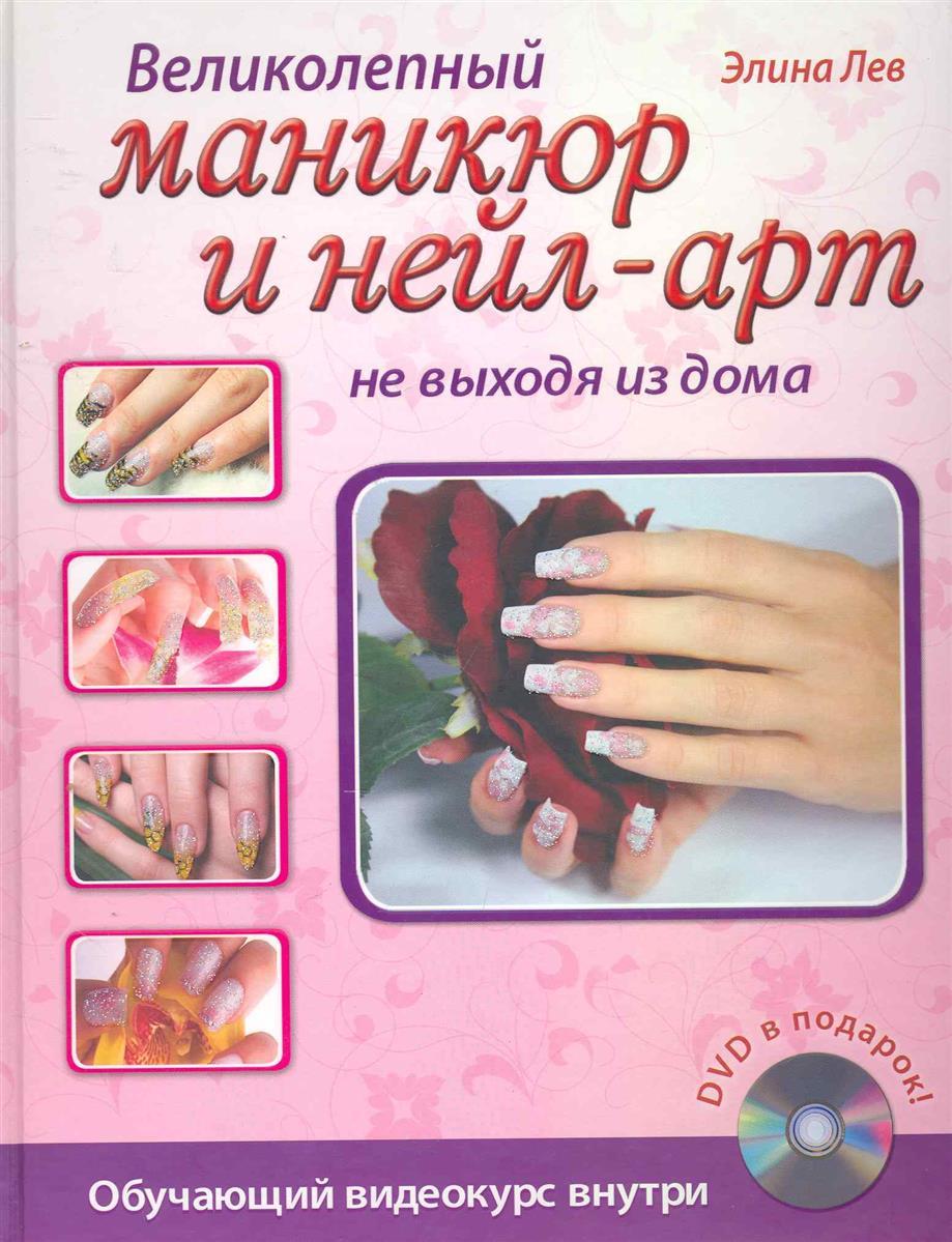 Лев Э. Великолепный маникюр и нейл-арт не выходя из дома ISBN: 9785699453283 цена