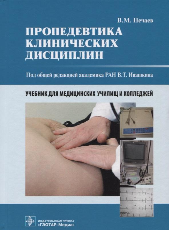 Нечаев В. Пропедевтика клинических дисциплин. Учебник для медицинских училищ и колледжей брюки спортивные jennyfer jennyfer je008ewnya61
