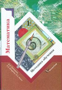 Математика 1 кл Метод. обучения