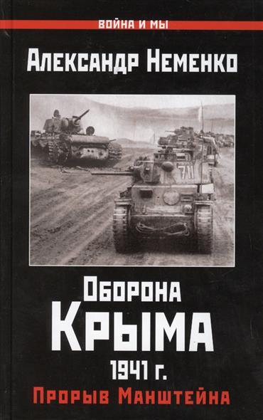 Неменко А. Оборона Крыма 1941г. Прорыв Манштейна книги эксмо крымская весна кв 9 против танков манштейна