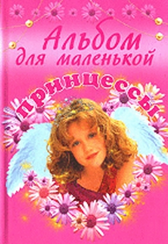 Альбом для маленькой принцессы дневничок маленькой принцессы