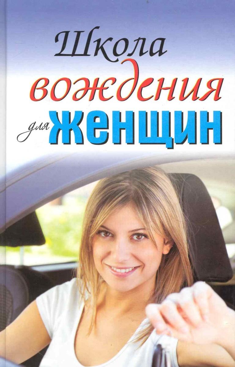 Шацкая Е., Милицкая Е. Школа вождения для женщин е шацкая в вознесенская женские ответы на женские вопросы все лучшие тренинги для женщин в одной книге