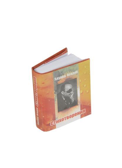 Асадов Э. Эдуард Асадов. Стихотворения (миниатюрное издание) асадов э а стихотворения о любви