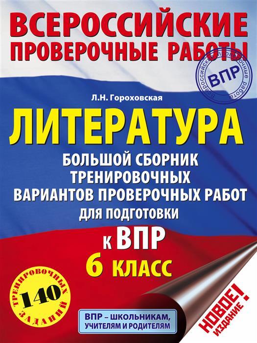 Гороховская Л. Литература. 6 класс. Большой сборник тренировочных вариантов заданий для подготовки к ВПР