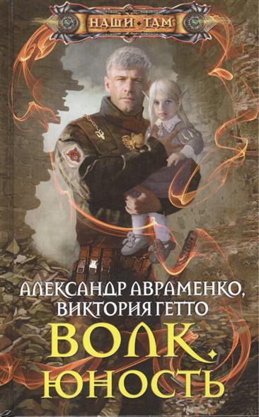 Авраменко А., Гетто В. Волк. Юность. Роман