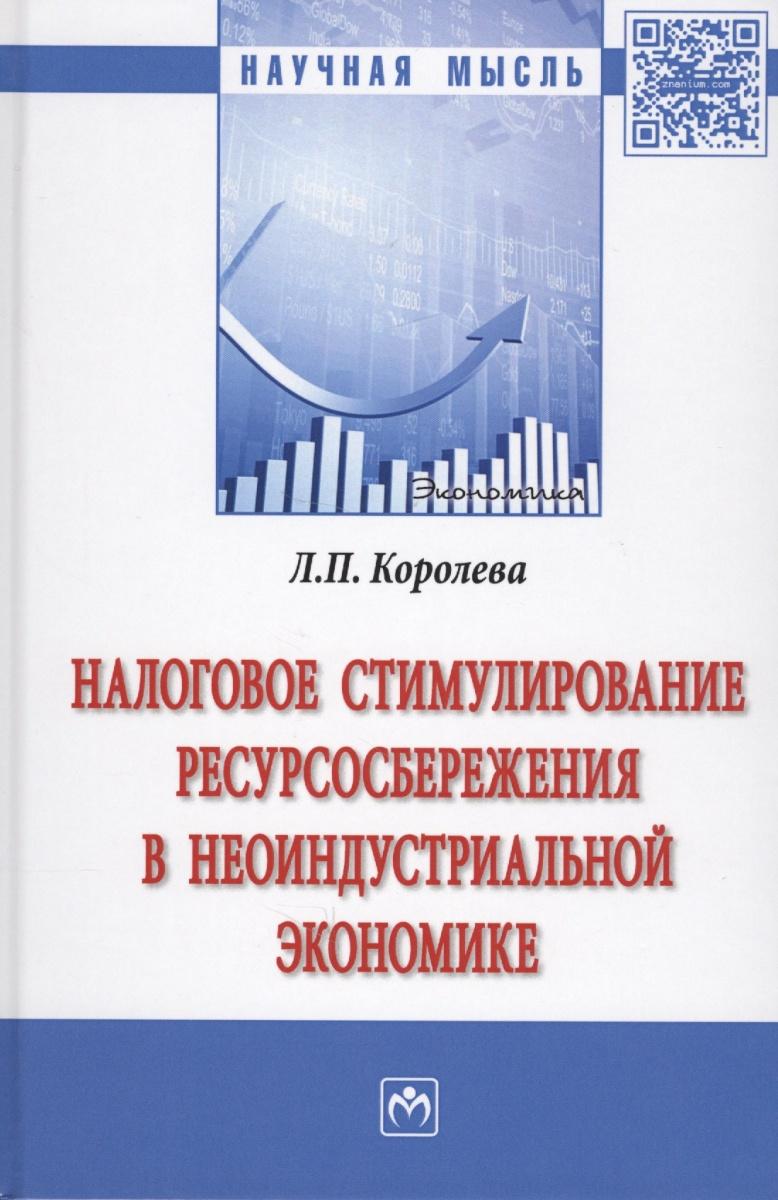 Налоговое стимулирование ресурсосбережения в неоиндустриальной экономике
