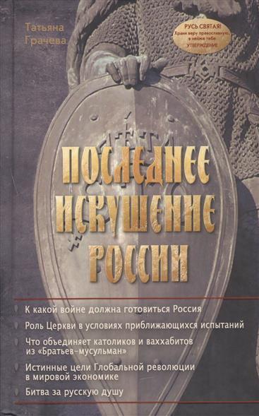 Последнее искушение России. Алгоритмы геополитики и стратегии тайных войн мировой закулисы