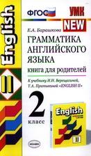 Грамматика английского языка. Книга для родителей. К учебнику И.Н. Верещагиной и др.