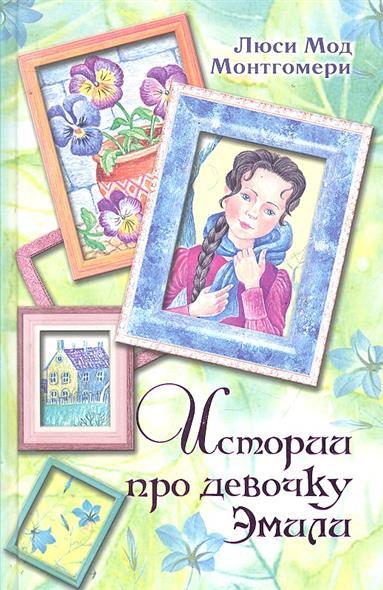 Монтгомери Л. Истории про девочку Эмили про девочку маринку