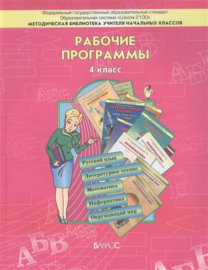 Рабочие программы. 4 класс. Русский язык. Литературное чтение. Математика. Математика и информатика. Окружающий мир. Пособие для учителей