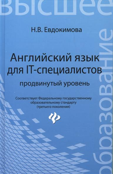 Евдокимова Н. Английский язык для IT-специалистов. Продвинутый уровень. Учебник и а иващенко английский язык для it инженеров учебник