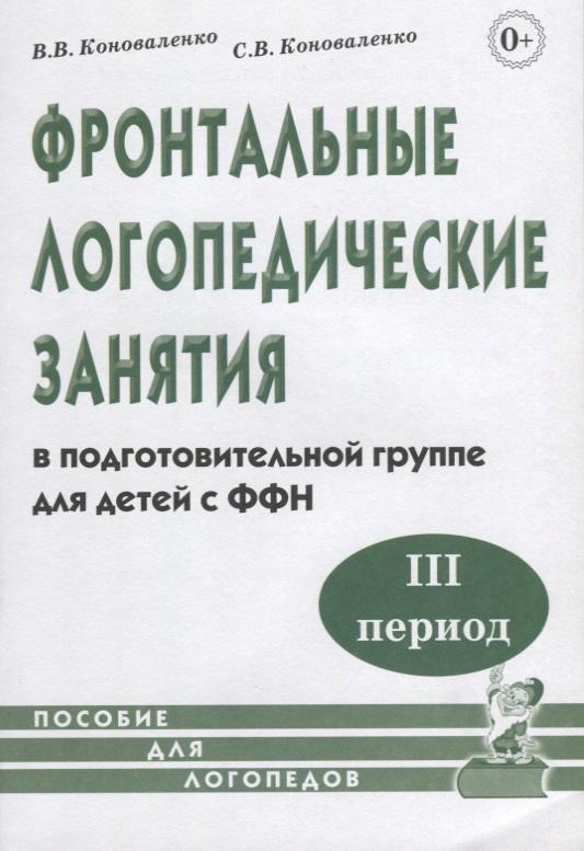 Фронтальные логопедические занятия в подготовительной группе для детей с ФФН. III период