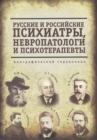 Русские и российские психиатры, невропатологи и психотерапевты. Биографический справочник