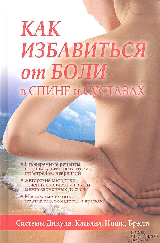 Как избавться от боли в спине и суставах. Системы Дикуля, Касьяна, Ниши, Брэгга