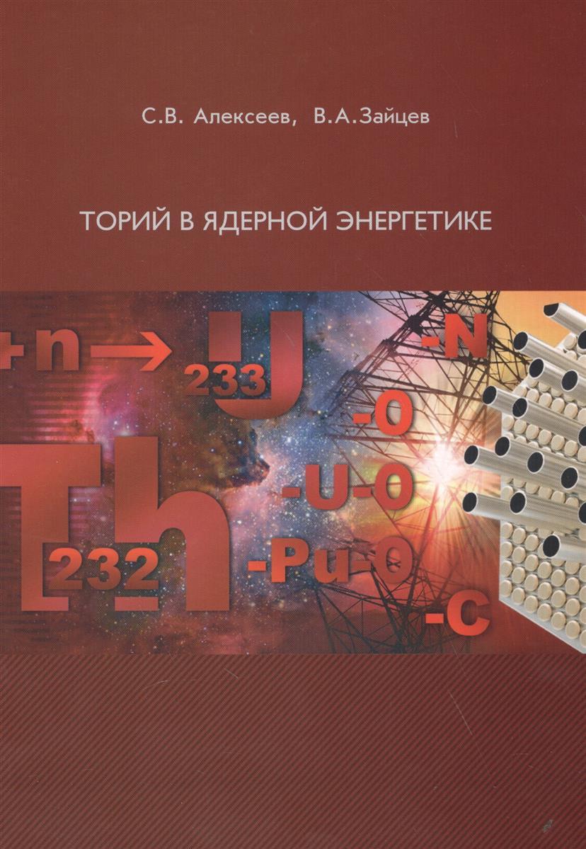 Торий в ядерной энергетике