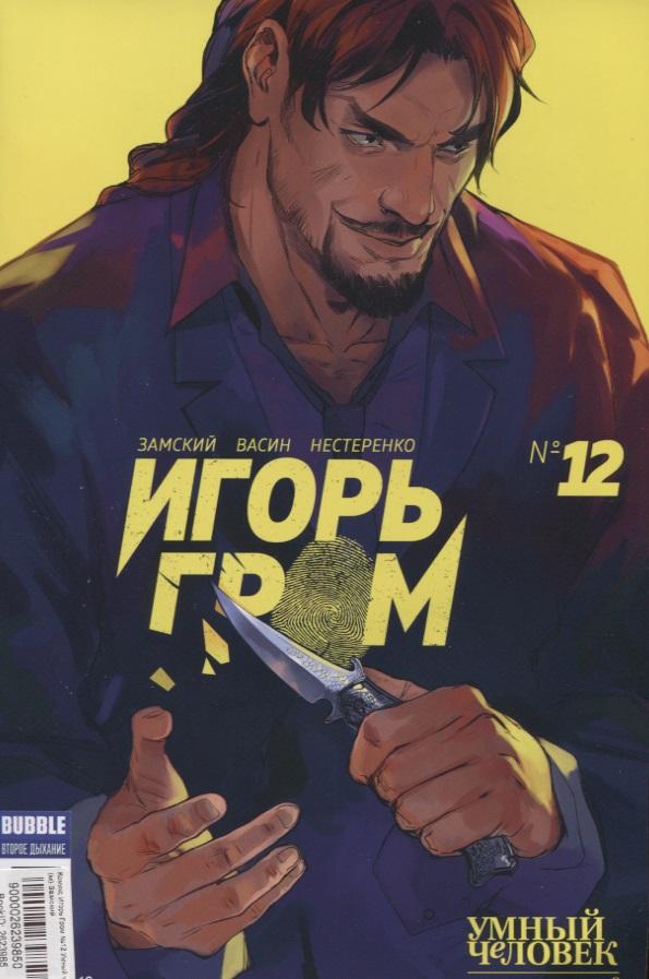 Игорь Гром №12. Умный человек. Часть 2