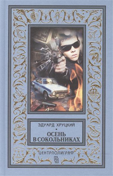 Хруцкий Э. Осень в Сокольниках