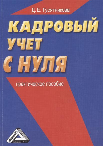Гусятникова Д. Кадровый учет с нуля. Практическое пособие. 2-е издание