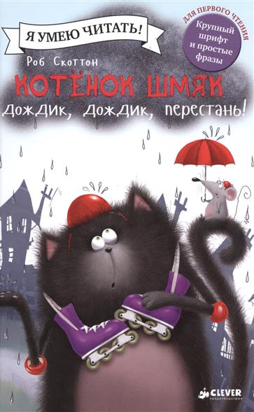 Скоттон Р. Котенок Шмяк. Дождик, дождик, перестань! цена и фото