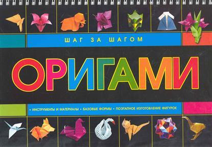 Эм А. Оригами