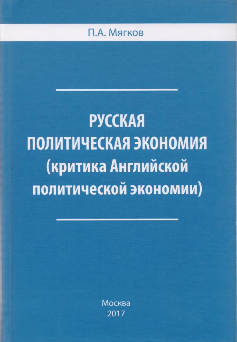 Русская политическая экономия (критика Английской политической экономии)