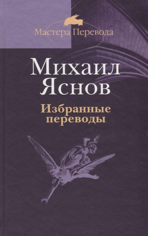 Яснов М. Избранные переводы с маршак избранные переводы