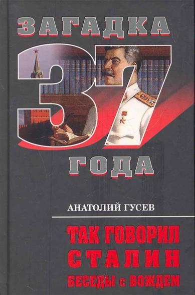 Так говорил Сталин Беседы с вождем