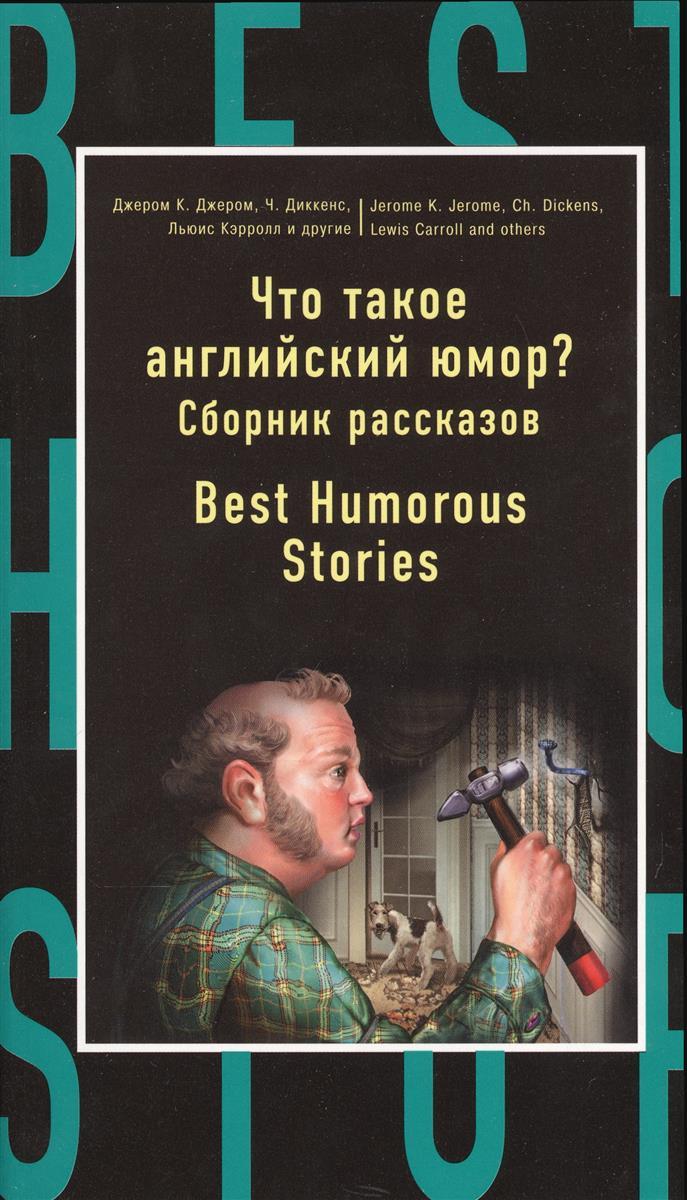 Джером К. Дж. Диккенс Ч., Кэррол Л. Что такое английский юмор? Сборник рассказов усилитель rega brio black