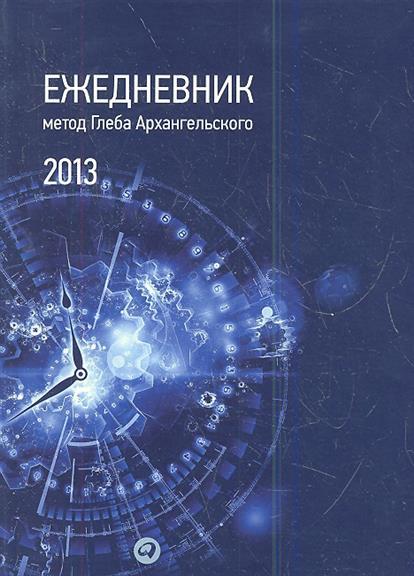 Ежедневник 2013. Метод Глеба Архангельского