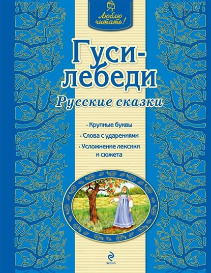 Котовская И. (сост.) Гуси-лебеди. Русские сказки