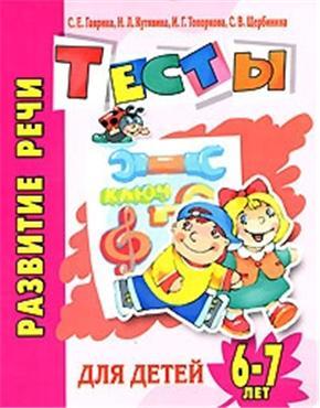 Развитие речи Тесты для детей 6-7 лет