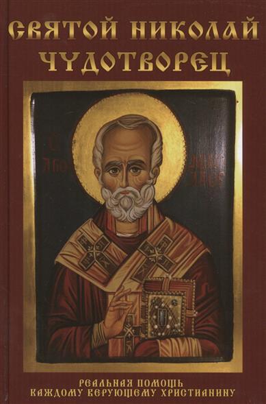 Янковская Л. Святой Николай Чудотворец икона янтарная святой николай чудотворец иян 2 705