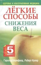 Легкие способы снижения веса, 2-е издание
