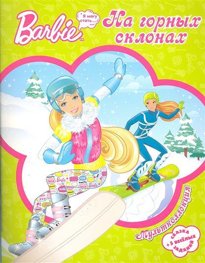 Пименова Т.: Барби. На горных склонах. Мультколлекция