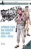 Армия США на Тихом океане 1941-1945