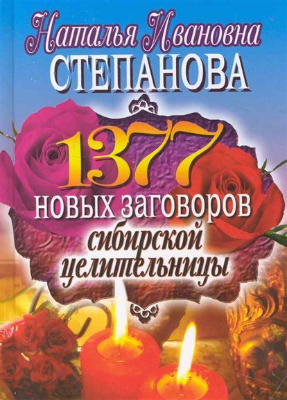 Степанова Н. 1377 новых заговоров сибирской целительницы степанова н 1533 новых заговора сибирской целительницы