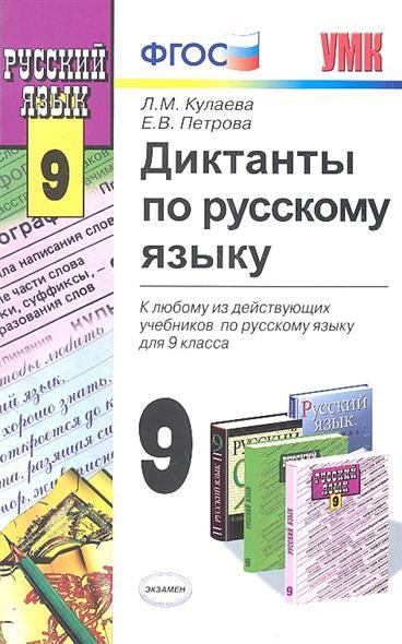 Диктанты по русскому языку. К любому из действующих учебников по русскому языку для 9 класса. 9 класс.
