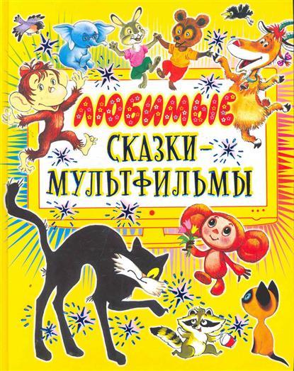 Любимые сказки-мультфильмы книги издательство аст любимые сказки мультфильмы