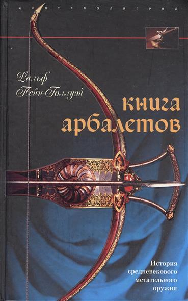 Книга арбалетов История средневекового метательного оружия