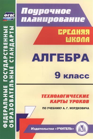 Алгебра. 9 класс. Технологические карты уроков по учебнику А.Г. Мордковича (ФГОС)