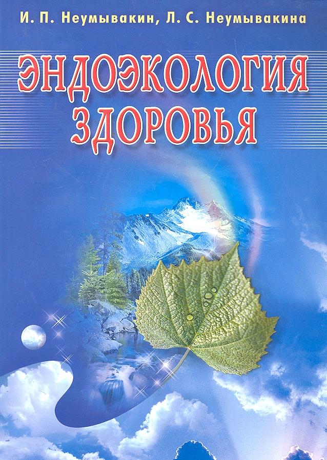 Неумывакин И. Эндоэкология здоровья ISBN: 9785885034159